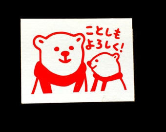 Bear Rubber Stamp - Happy New Year Rubber Stamp - Traditional Japanese Rubber Stamp - rubber Stamp - 2017