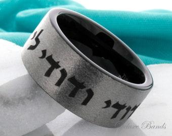 Tungsten Wedding Band Ani L'dodi v'Dodi Li Ring Hebrew Love Ring 9mm Black Ring Tungsten Promise Ring Tungsten Anniversary Band Comfort Fit