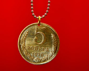 Soviet Coin Necklace, 5 Kopecks, Coin Pendant, Leather Cord, Mens Necklace, Womens Necklace, Birth Year, 1978