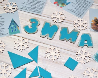 """Theme a set of calendar-quest """"winter"""""""