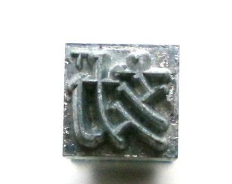 Vintage Japanese Typewriter Key - Vintage Typewriter Key - Metal Stamp - Kanji Stamp - Chinese Character  Examine into Impeach Charge
