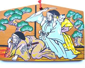 Japanese Shrine Plaque - Temple Plaque - Wood Plaque - EMA Oishi Jinjya Temple Hyogo Prefecture 47 Ronin