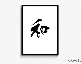 Harmony - Chinese character - printable wall art - instant download - wall art - Chinese symbol - Chinese wall art - Chinese calligraphy
