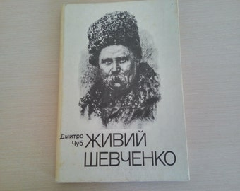 Vintage Ukrainian book about T. Shevchenko, Ukrainian writer, Ukraine collectibles, Ukrainian poets, Collector's books, Ukrainian heritage