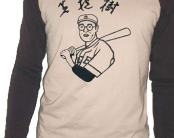 Kaoru Betto Baseball The Big Lebowski Movie Screenprint Tshirt - size Large