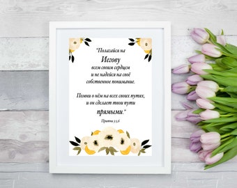 Proverbs 3:5,6 |  Russian Language | Притчи 3 | JW | Jehovah | Bible Verse | baptism gift | 0043