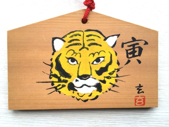 Japanese Temple Wood Plaque - Year of Tiger - Lucky Charm - Yasui Konpiragu - E7-10 - Ema Shrine Plaque