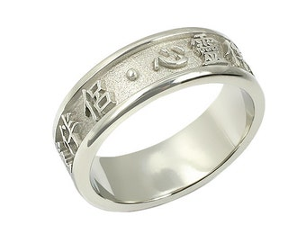Chinese Symbol Ring in Sterling Silver - Includes Translation of your name/message, 8mm