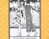 Hong Kong Cheongsam Dress, Folkwear Pattern 122