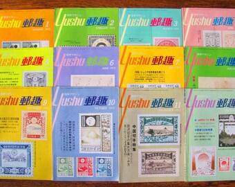 Yushu 12 Vintage Japanese Magazines 1970s Philately Stamps Stamp Collecting 70s Design Kawaii Ads Scrapbooking Ephemera Mod Pop Tokyo Nippon