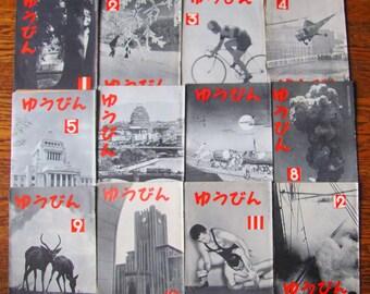 Yūbin ゆうびん 12 Vintage Japanese Magazines 1950s Philately Stamps Stamp Collecting Rockabilly Asian Ads Scrapbooking Ephemera Tokyo Nippon