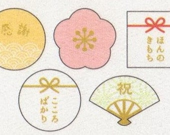 Japanese Washi Paper Flake Stickers - Set of 30 - Congrats and Thanks - Reference H3464