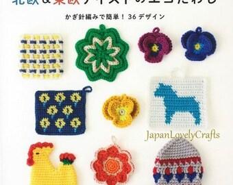 Kawaii Nordic Style Amigurumi Eco Scrubber Patterns, Japanese Crochet Pattern Book, Easy Crochet Tutorial, Cute Retro & Flower Design, B1808