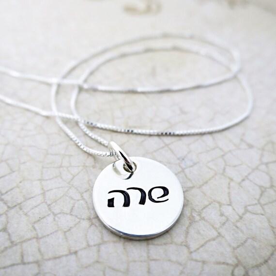 Hebrew Name Necklace - Personalized Hebrew Necklace - Custom Hand Stamped Hebrew - Cursive Hebrew - Script Hebrew - Sterling Silver