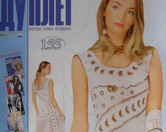 DUPLET 155 Irish Lace dress,skirt. Crochet patterns magazine