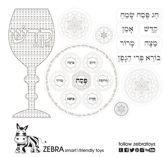 Enterprising image with printable haggadah