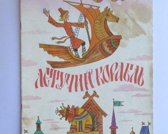 Soviet vintage childrens book FLYING SHIP Russian folk tale Kids book Book illustrations Russian vintage book USSR kids books 1980s