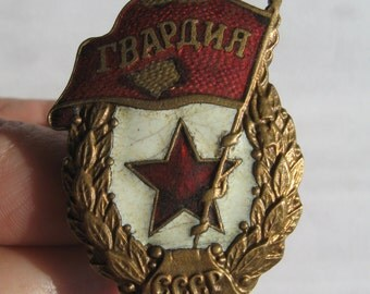 WW2 Vintage Russia Soviet Army Badge Guard Pin Guards USSR