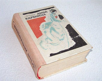 "Anna Karenina. Vintage Russian Book.  Russian Classics. Novel ""Anna Karenina"" by LeoTolstoy. Russian Literature."