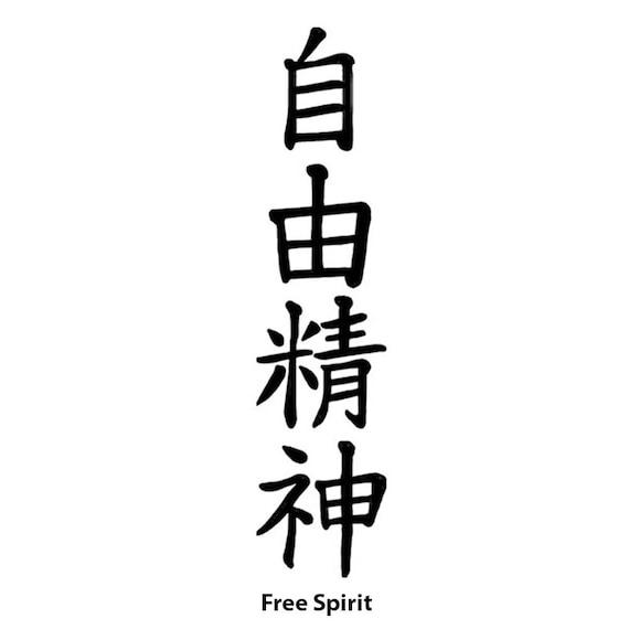 Specialbuy get free kanji for spirit by
