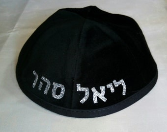 Jewish Kippa - Yarmulke - Personalized Kippah - Yarmulke with Name - Kippah with Name - printed kippa