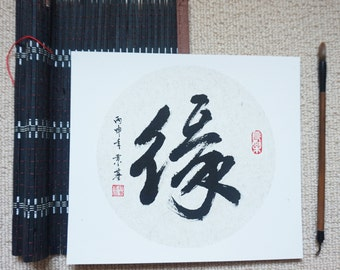 Original Chinese Calligraphy/Character -  Yuan, Fate, destiny, 緣, 24x27cm, hand writing,