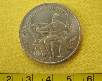 """1990 """"Petr Chaikovsky""""  Russian coin 1 ruble USSR money Rare Vintage One rouble Soviet Union"""