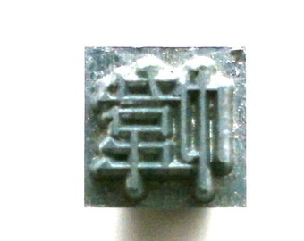 Vintage Japanese Typewriter Key - Vintage Typewriter Key - Metal Stamp - Kanji Stamp - Chinese Character - Japanese Stamp - Curtain