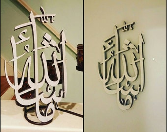 MashAllah - Contemporary decoration for muslim homes