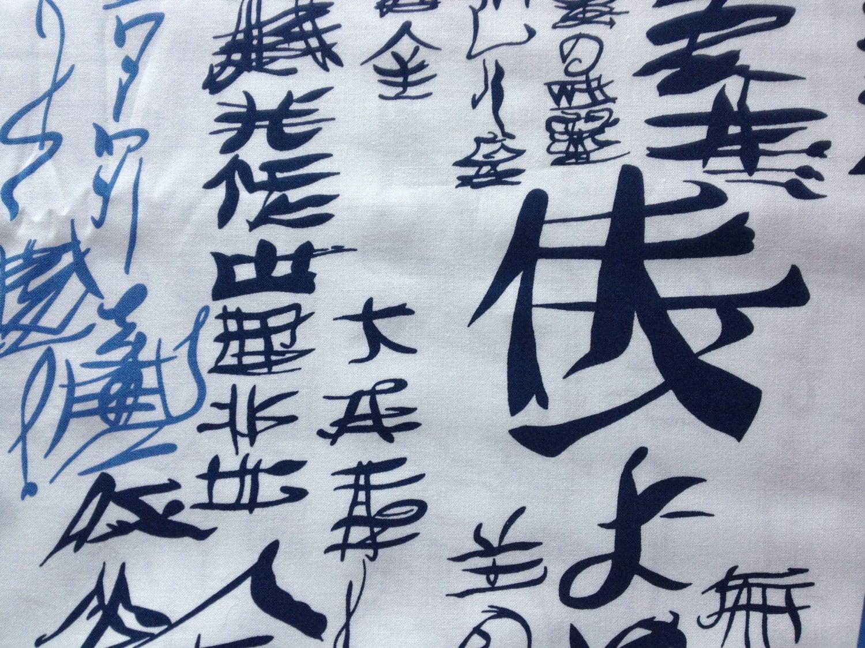 Alexander henry indochine kakomi kanji tea discount designer fabric -  17 69