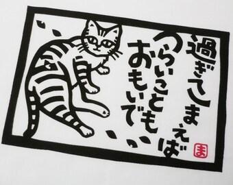 Japanese tenugui cat fabric, Japanese green panda noren, cute fabric tenugui, kawaii fabric, Japan fabric tissu, martial arts tenugui