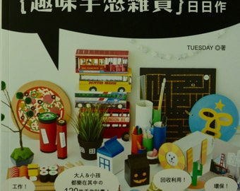 Handmade Zakka & Toys By Tuesday Japanese Craft Book (In Chinese)