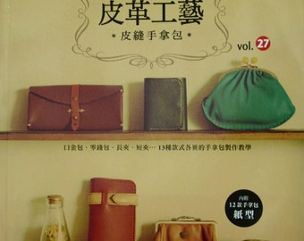 Leather Purse and Wallets for Ladies Japanese Handmade craft book (In Chinese)