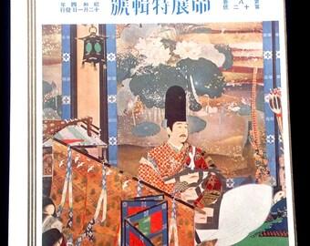 Vintage Japanese Print -  Art Magazine Cover - Japanese Magazine Cover in 1929 Taira no Shigemori by Keiichi Fukuda