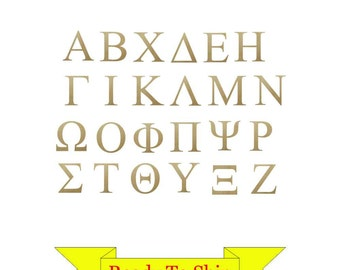 8 Inch Greek Wooden Letters - In Stock and Ready to Ship