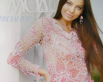 Crochet patterns jackets, Irish lace dress, top, skirt, cardigan Fashion Magazine, Zhurnal Mod No 548