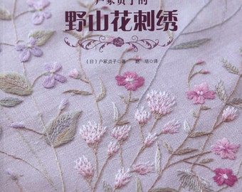 43 Flower Embroidery Patterns - Flower embroidery - Embroidery Patterns - Embroidery - japanese book - ebook - PDF - instant download