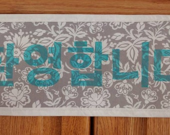Korean Welcome Sign