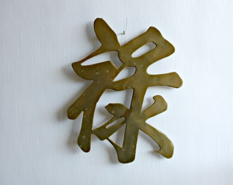 Large Brass Chinese Symbol Trivet, Chinese Character Brass Wall Hanging Trivet