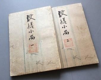 """1900, Japanese antique woodcut design book, Honda Ichijiro, """"Monyo Shohin"""""""