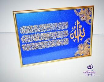 Islamic frame, Aytul Kursi, A4 size
