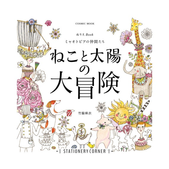 The Adventures Of Cat And Sun Adult Colouring Book Japanese Cute Dream Fantasy Animal Wonderland Kawaii Nature Takewaki Mai