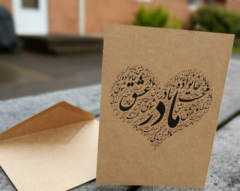 Mother's Day - Persian Mom - Persian Calligraphy  - Card for Iranian Mother - Persian Mom - Card in Farsi  مادر- مادر ایرانی - کارت فارسی