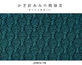 CROCHET Patterns 100 Part 3 - Japanese Craft Book