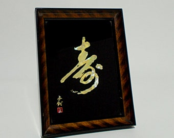 Japanese Kanji Lacquerware Picture Faux Tortoise Shell Frame Mother of Pearl Inlay Vintage Asian Made in Japan