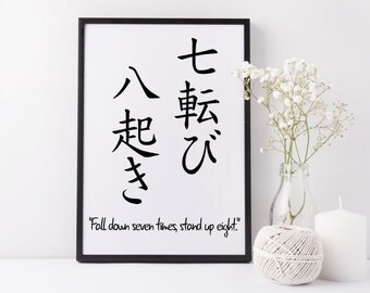 Japanese Kanji Wall Art U0027Fall Down Seven Times, Stand Up Eightu0027 Japanese  Proverb Part 59