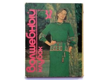 Fashion postcards vintage cards set postcards Lot leaflet cardboard cards retro postcards soviet cards machine knitting Vintage postcards