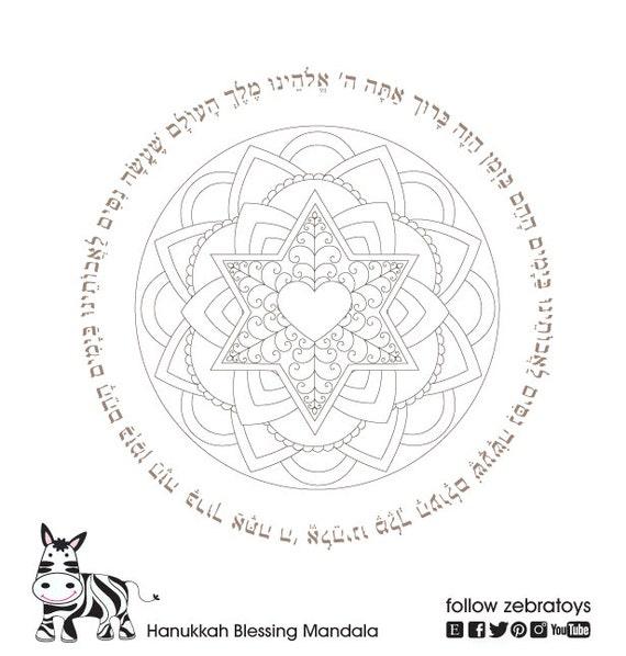 Items similar to hanukkah jewish star mandala menorah for Jewish mandala coloring pages