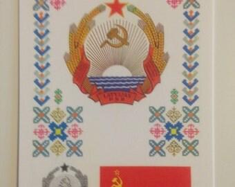 Latvian SSR Postcard