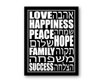 Hebrew Word Canvas Wall Art, Canvas Word Art, Love Peace Happiness Home Decor, Jewish Art, Jewish Gift, Love Ahava Peace Shalom Word Art